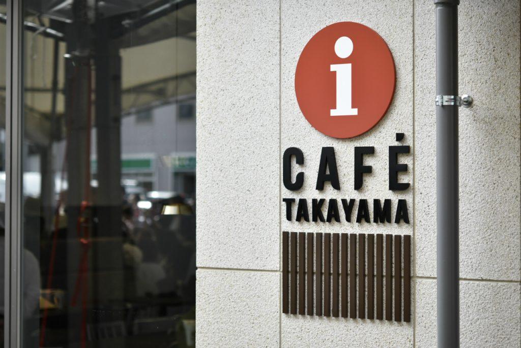 新JR高山駅 iCAFE TAKAYAMA