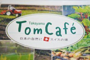 TomCafe