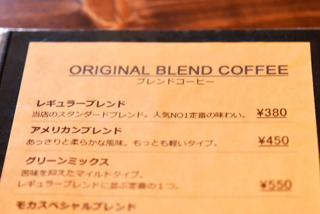 ブレンドコーヒー レギュラーブレンド アメリカンブレンド グリーンミックス