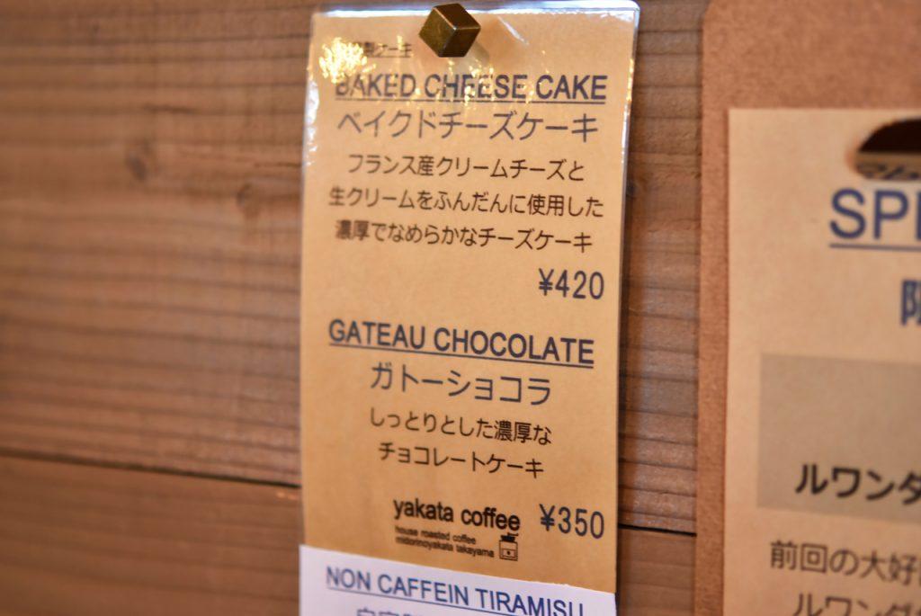 ベイクドチーズケーキ ガトーショコラ