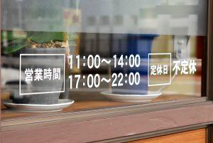 営業時間11:00~14:00 17:00~22:00 不定休