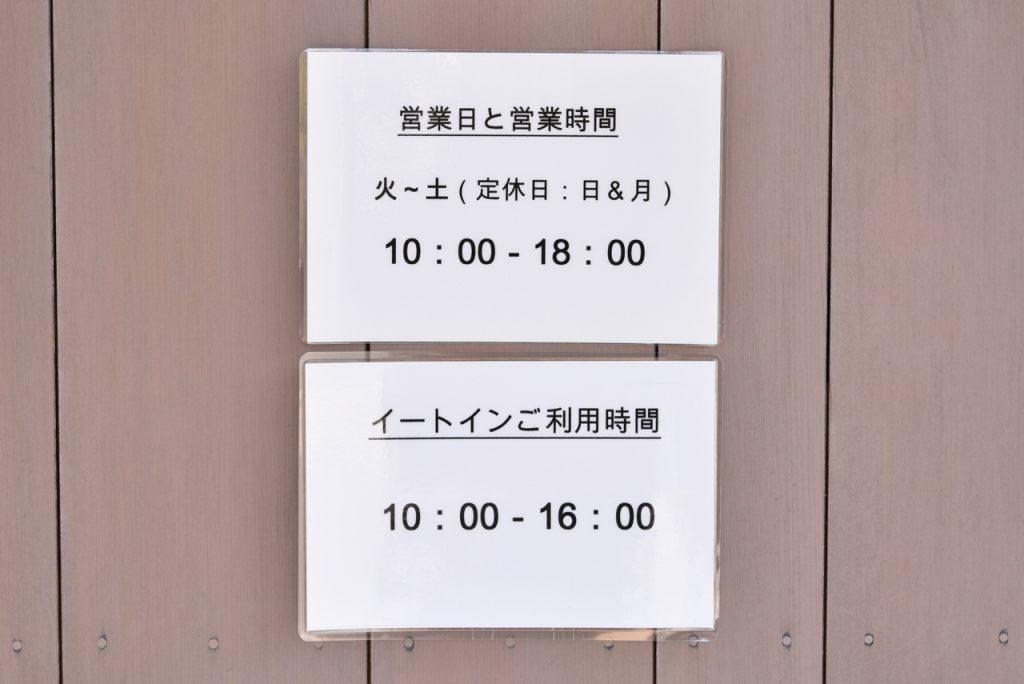 営業日と営業時間