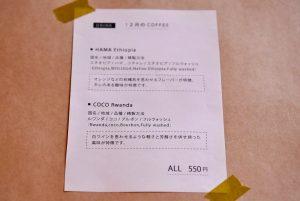 coboc cafe メニュー 12月のコーヒー