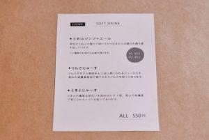 coboc cafe メニュー ソフトドリンク