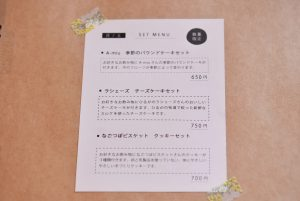 coboc cafe セットメニュー 月曜日・土曜日 A-miu ラシェーズ なごつぼビスケット