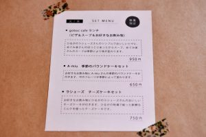 coboc cafe セットメニュー 火曜日・水曜日 A-miu ラシェーズ めぐみ家