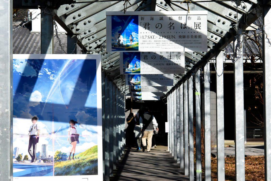 飛騨市美術館 君の名は。展 開催中