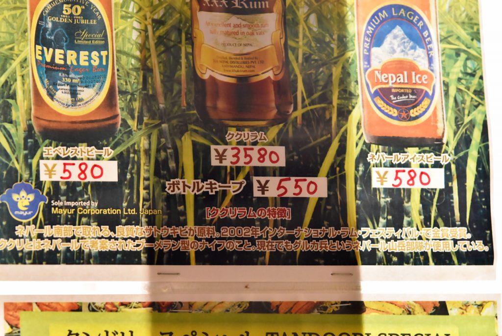 ククリラム エベレストビール ネパールアイスビール