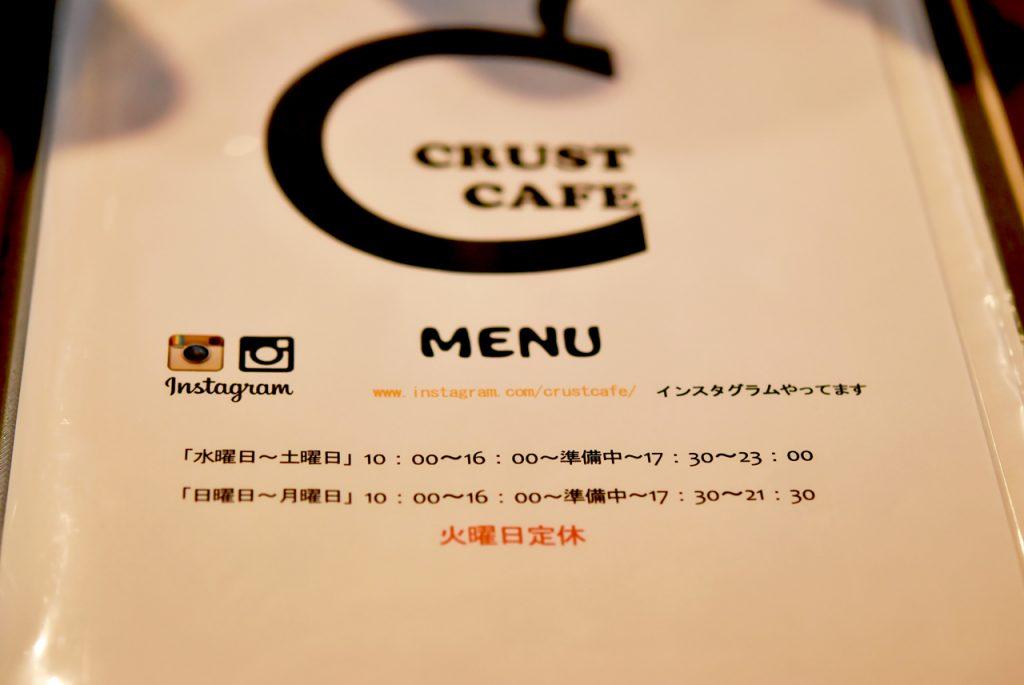 CRUST CAFE メニュー 営業時間