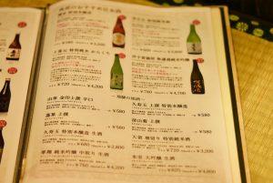 典昇 日本酒メニュー