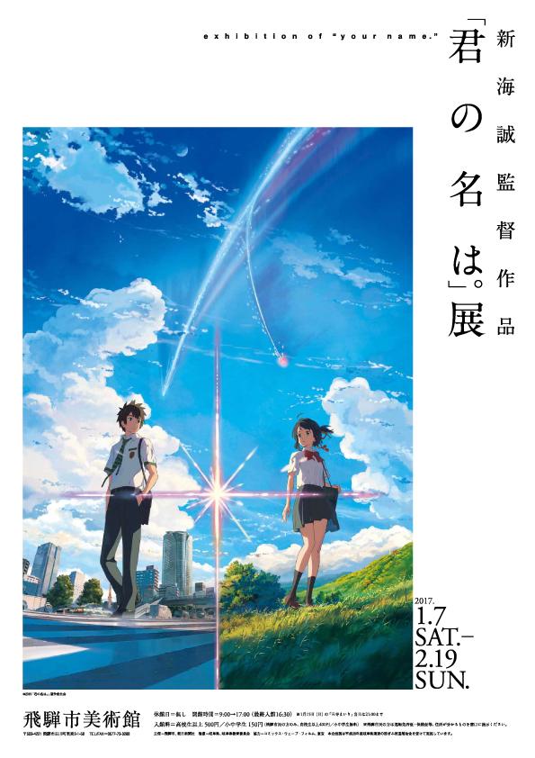 新海誠監督作品「君の名は。」展 ポスター