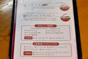 メニュー 惣菜 ドリンク
