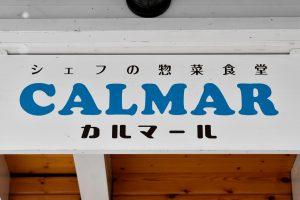 カルマール ロゴ