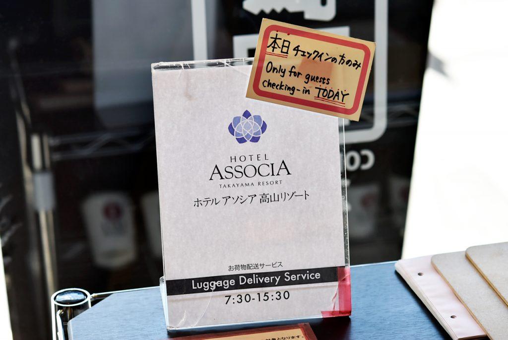 ホテルアソシア高山リゾート お荷物配送サービス