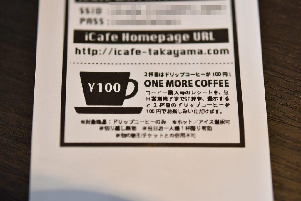 コーヒー2杯目100円