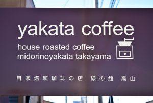 yakata coffee 看板