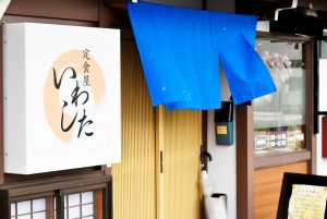 定食屋いわした 高山市の飲食店