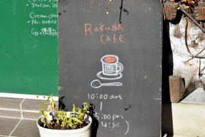 らくだcafe 営業時間