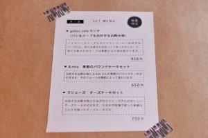 coboc cafe セットメニュー 木曜日・金曜日 A-miu ラシェーズ ノナカベーカリー めぐみ家