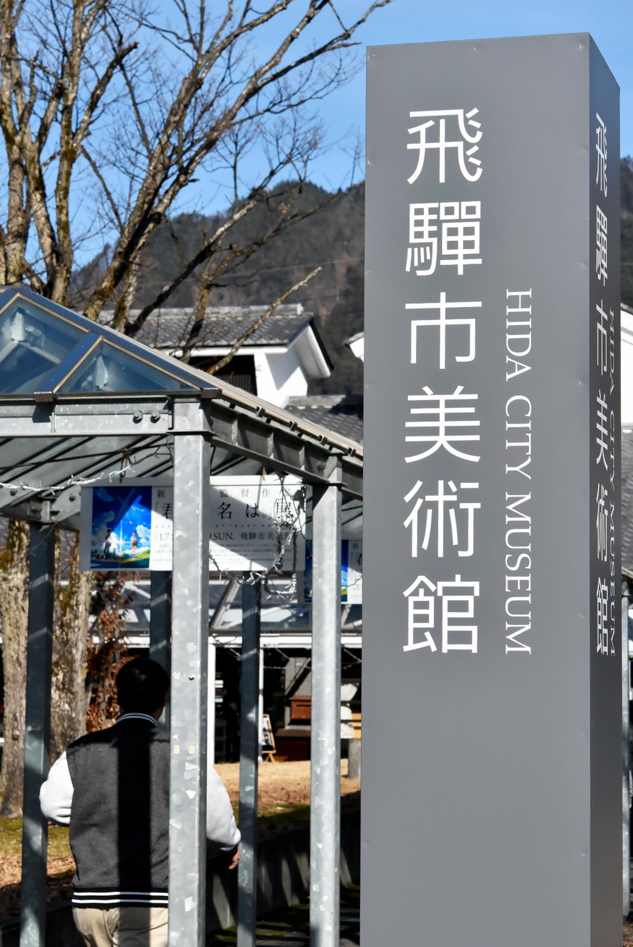 飛騨市美術館 入口
