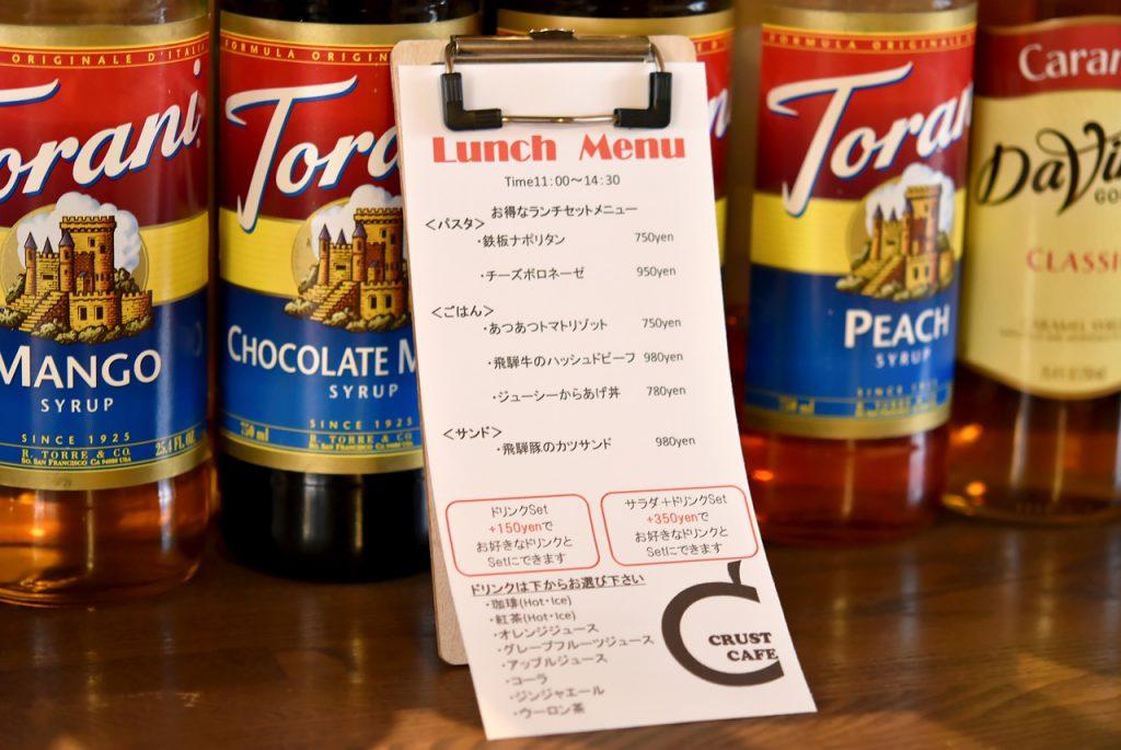 CRUST CAFE お得なランチセットメニュー パスタ ご飯 サンド