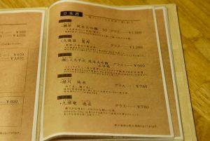 豊昇 ドリンクメニュー 日本酒