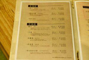 豊昇 ドリンクメニュー 麦焼酎 芋焼酎
