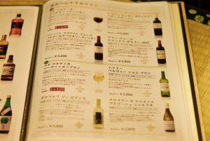 典昇 ワインメニュー