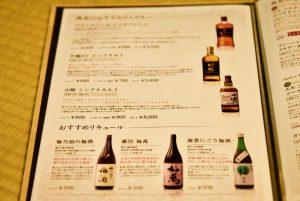 典昇 ウイスキー・リキュールメニュー