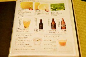典昇 チューハイ・ビール・ソフトドリンクメニュー