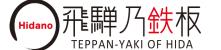 飛騨乃鉄板 ロゴ