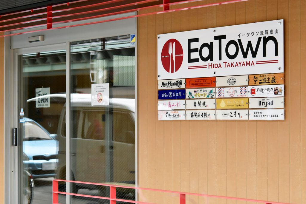 EaTown飛騨高山 外観