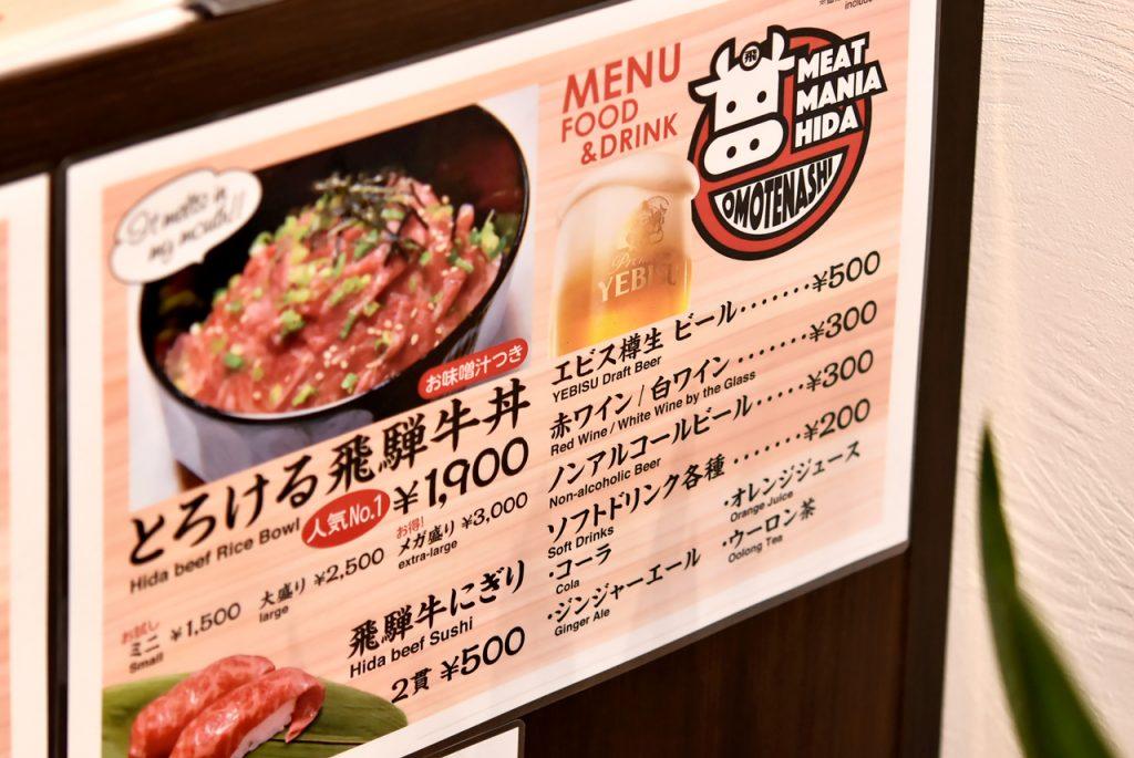 Meat Mania 飛騨 メニュー 飛騨牛丼 飛騨牛にぎり