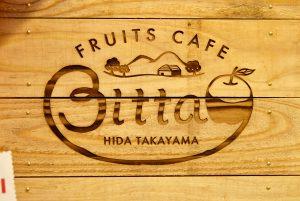 フルーツカフェBitta-ビッタ- ロゴ 看板