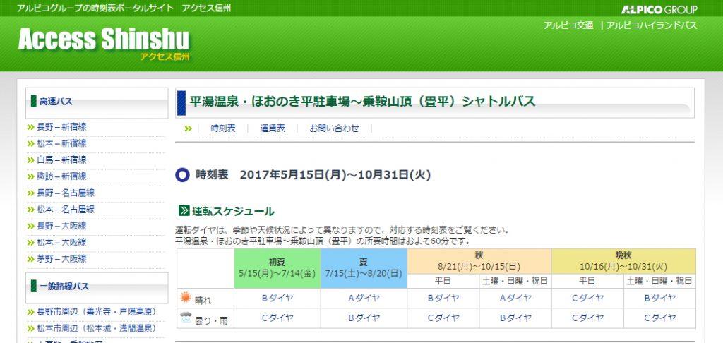 平湯温泉・ほおのき平駐車場~乗鞍山頂(畳平)シャトルバス