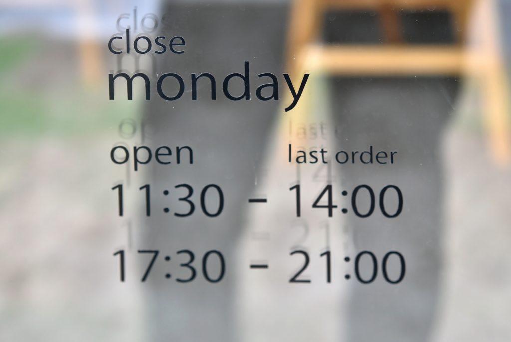 月曜日定休 11:30~14:00 17:30~21:00
