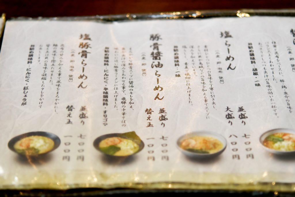 豚骨醤油ラーメン 塩豚骨ラーメン 塩ラーメン 醤油ラーメン