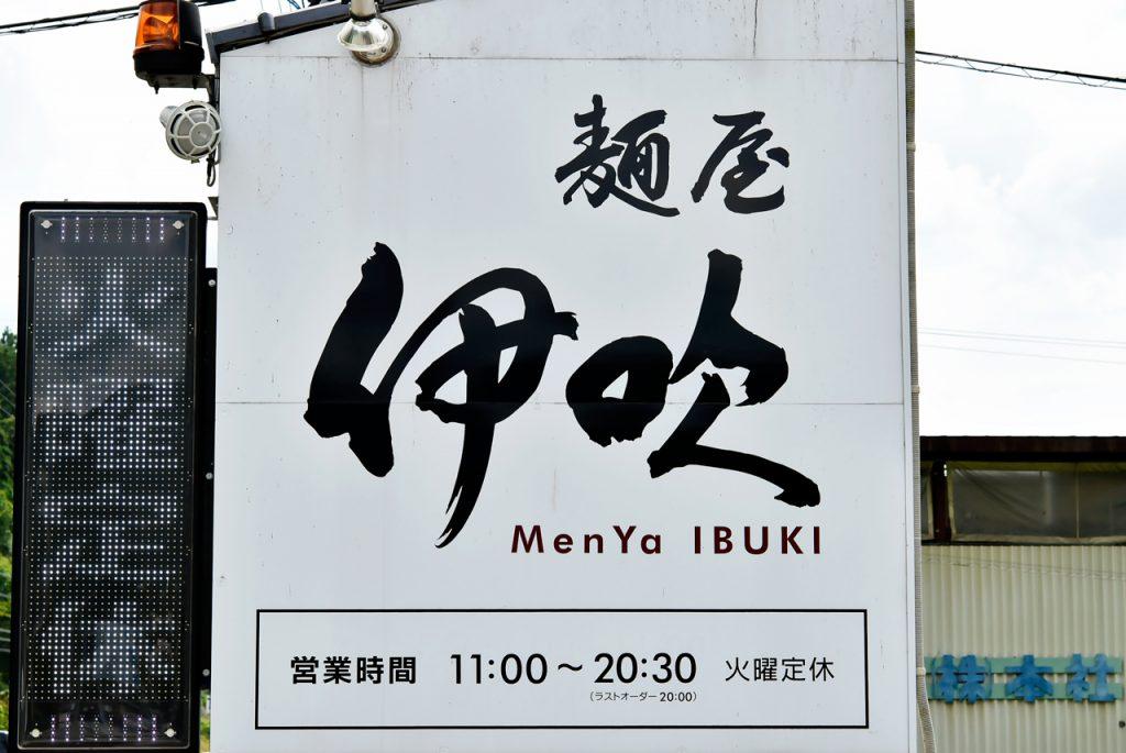 麺屋伊吹 看板 営業時間 11:00~20:30 定休日 火曜